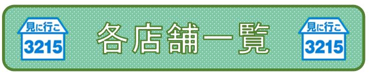 店舗確認banner.PNG