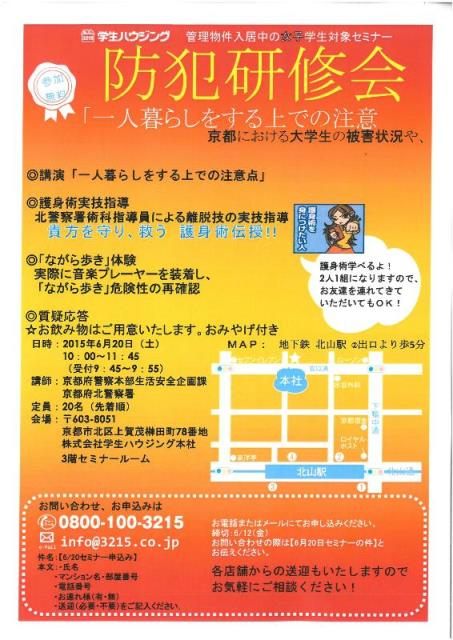 http://www.3215.co.jp/blog/images/%E9%98%B2%E7%8A%AF%E7%A0%94%E4%BF%AE%E4%BC%9A.jpg