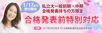 goukakumae_2015_main.png