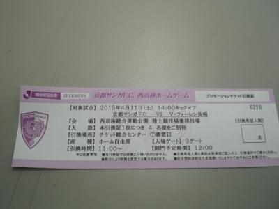 京都サンガチケット.JPG