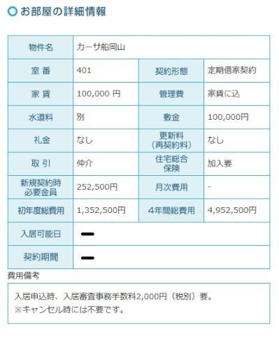 カーサ船岡山条件表.jpg