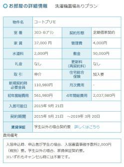 コートプリモ条件表(洗濯機置場ありプラン).jpg