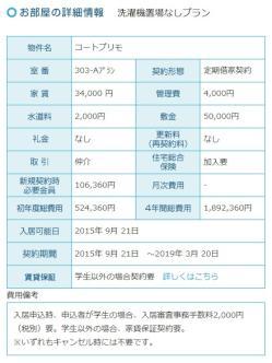 コートプリモ条件表(洗濯機置場なしプラン).jpg