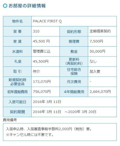 PALACE FIRSTQ条件表.jpg