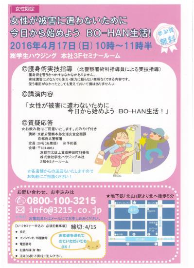 2016.4.17防犯セミナーお知らせ.jpeg