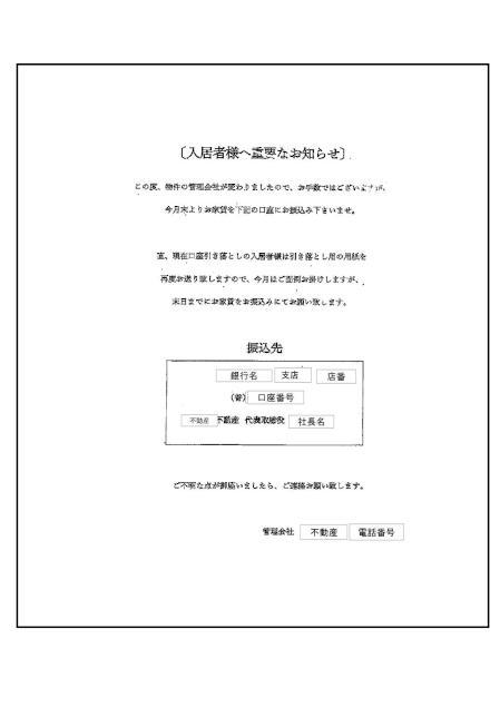 詐欺チラシ-001.jpg