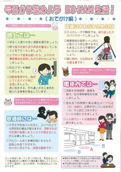 BO-HAN生活-001.jpg