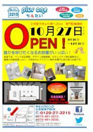 ☆新店舗オープン☆