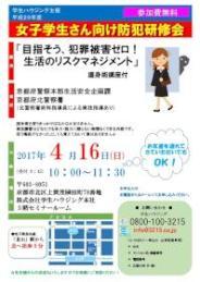 4月16日開催決定!『女子学生さん向け防犯セミナー』