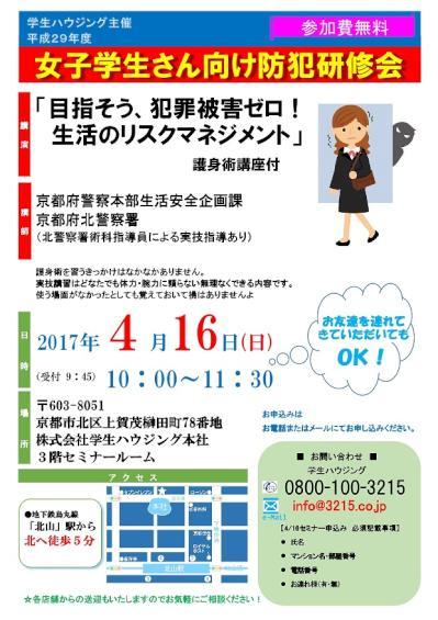 a2017.4.16セミナー案内文-001.jpg