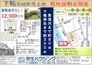 下鴨宮崎町売土地 現地説明会開催のお知らせ
