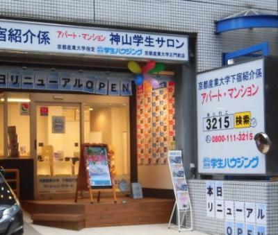産大店舗・神山サロン写真.jpg