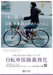 【京都で自転車を使う方へ】自転車乗るなら『自転車保険』に入ろう!