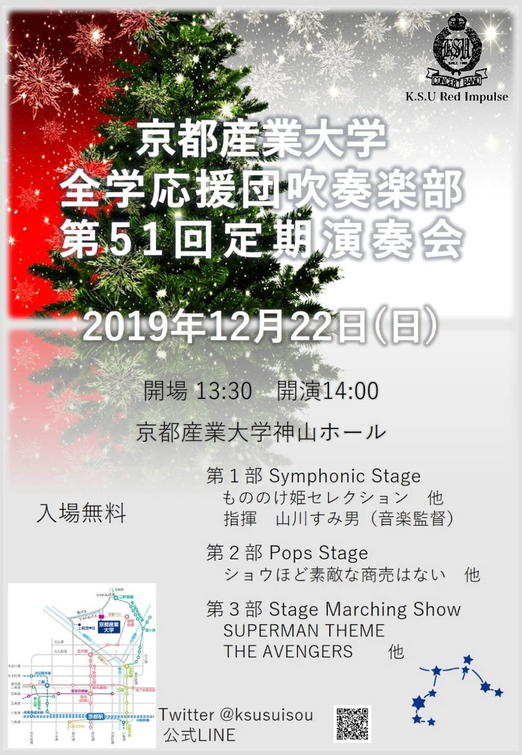 京都産業大学神山交響楽団 第51回定期演奏会1.jpg