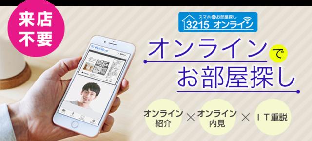 3215オンライン.png
