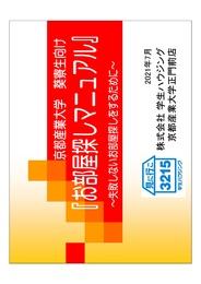 京都産業大学 葵寮生向け『お部屋探しガイダンス』をLIVE配信しました!