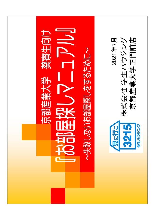 京都産業大学寮生お部屋探しガイダンス2021.jpg