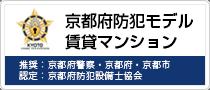 京都府防犯モデル賃貸マンション